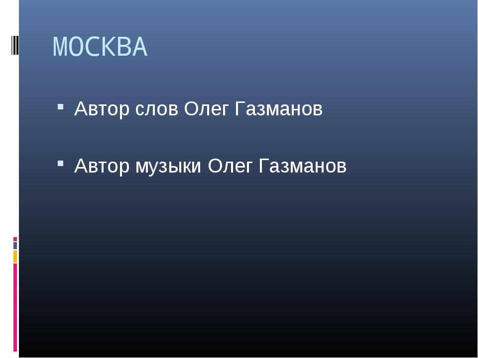 МОСКВА Автор слов Олег Газманов Автор музыки Олег Газманов