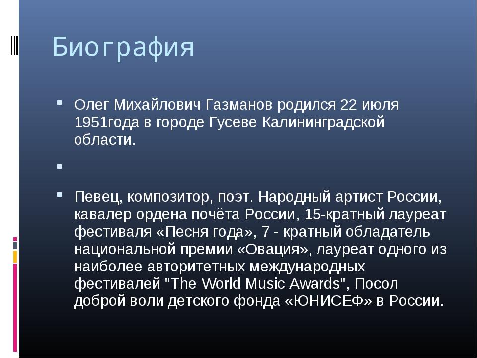 Биография Олег Михайлович Газманов родился 22 июля 1951года в городе Гусеве К...