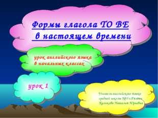 Учитель английского языка средней школы №55 г.Рязани Куликова Наталья Юрьевна