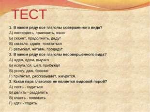 ТЕСТ 1. В каком ряду все глаголы совершенного вида? А) поговорить, приезжать