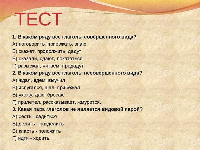 ТЕСТ 1. В каком ряду все глаголы совершенного вида? А) поговорить, приезжать...