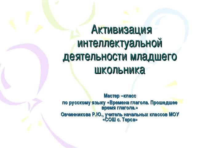 Активизация интеллектуальной деятельности младшего школьника Мастер –класс п...