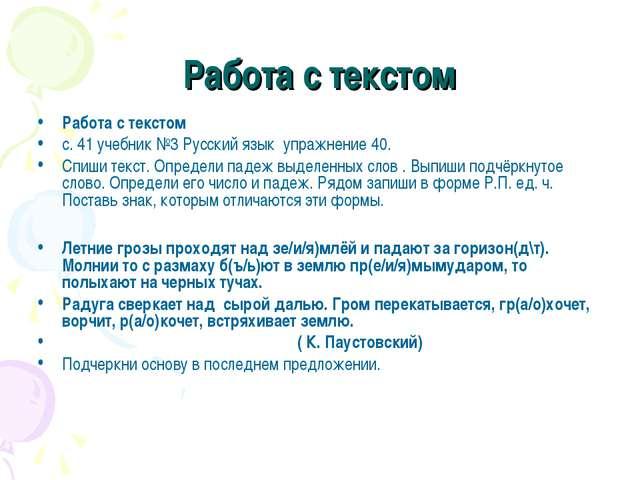 Работа с текстом Работа с текстом с. 41 учебник №3 Русский язык упражнение 40...