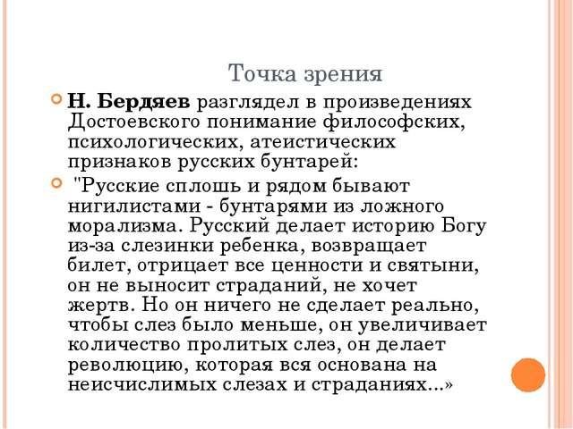 Точка зрения Н. Бердяев разглядел в произведениях Достоевского понимание фил...