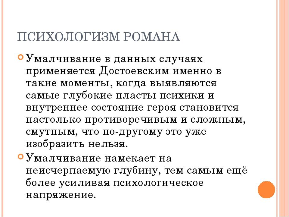 ПСИХОЛОГИЗМ РОМАНА Умалчивание в данных случаях применяется Достоевским именн...
