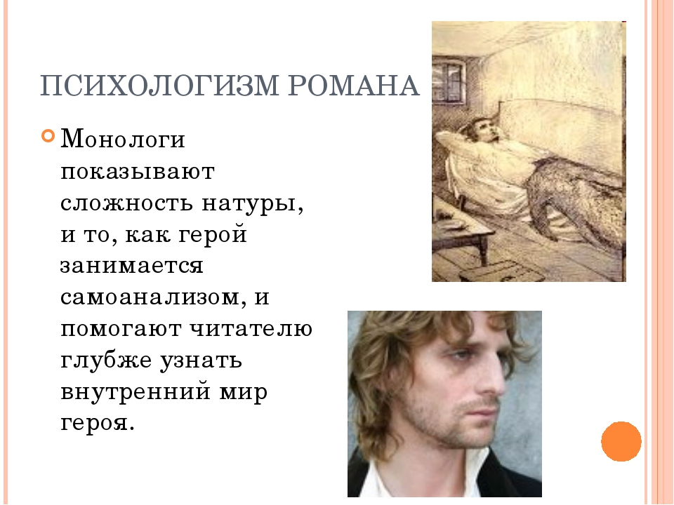 ПСИХОЛОГИЗМ РОМАНА Монологи показывают сложность натуры, и то, как герой зани...