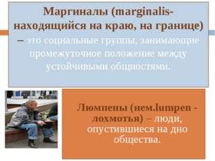 Маргиналы (marginalis- находящийся на краю, на границе) – это социальные груп