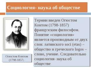 Социология- наука об обществе Термин введен Огюстом Контом (1798-1857) францу