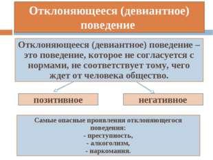 Отклоняющееся (девиантное) поведение Отклоняющееся (девиантное) поведение – э
