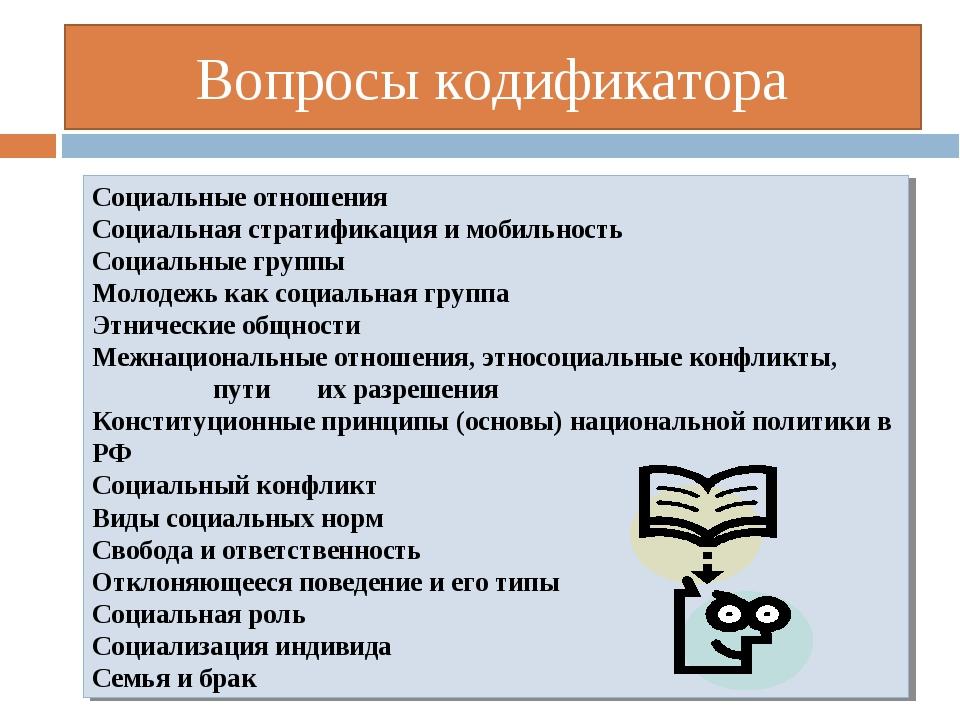 Вопросы кодификатора Социальные отношения  Социальная стратификация и мобиль...