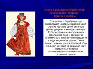 Это костюм с сарафаном, где преобладает нарядный красный цвет. Обилие красног