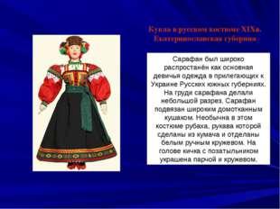 Сарафан был широко распростанён как основная девичья одежда в прилегающих к У