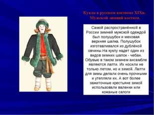 Самой распространённой в России зимней мужской одеждой был полушубок и мехова