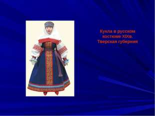 Кукла в русском костюме XIXв. Тверская губерния