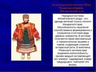 Народные костюмы Михайловского уезда - это одежда жителей глухого лесного Мещ