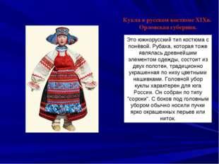 Это южнорусский тип костюма с понёвой. Рубаха, которая тоже являлась древнейш