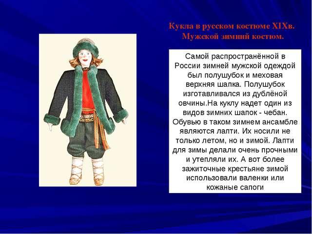 Самой распространённой в России зимней мужской одеждой был полушубок и мехова...