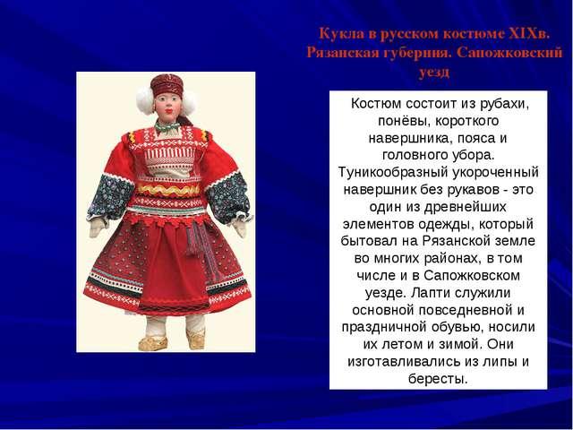 Костюм состоит из рубахи, понёвы, короткого навершника, пояса и головного уб...