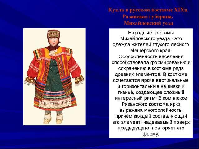 Народные костюмы Михайловского уезда - это одежда жителей глухого лесного Мещ...