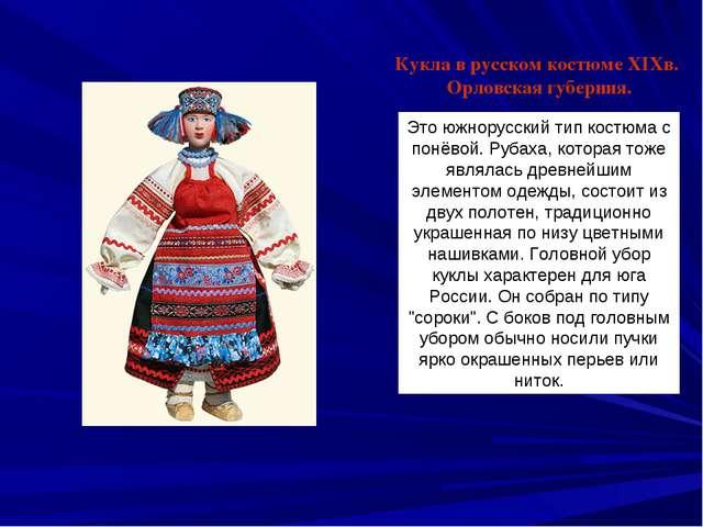 Это южнорусский тип костюма с понёвой. Рубаха, которая тоже являлась древнейш...