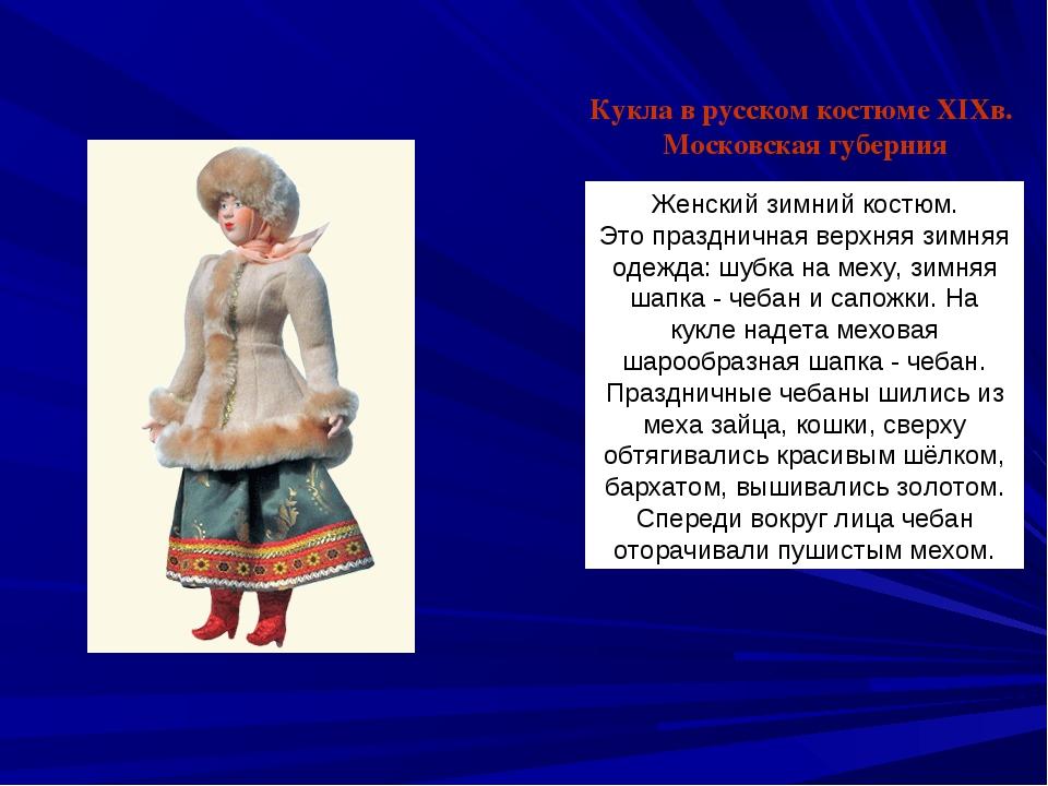 Женский зимний костюм. Это праздничная верхняя зимняя одежда: шубка на меху,...
