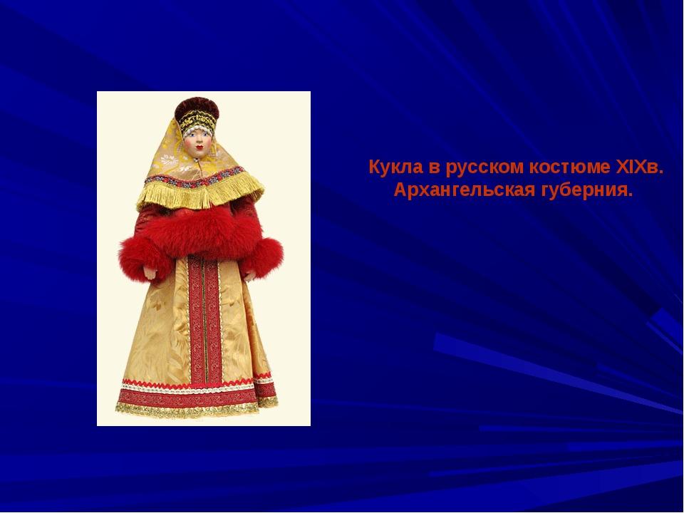 Кукла в русском костюме XIXв. Архангельская губерния.