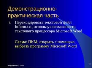 информатика 8 класс * Демонстрационно-практическая часть Перекодировать текст