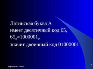 информатика 8 класс * Латинская буква A имеет десятичный код 65, 6510=1000001