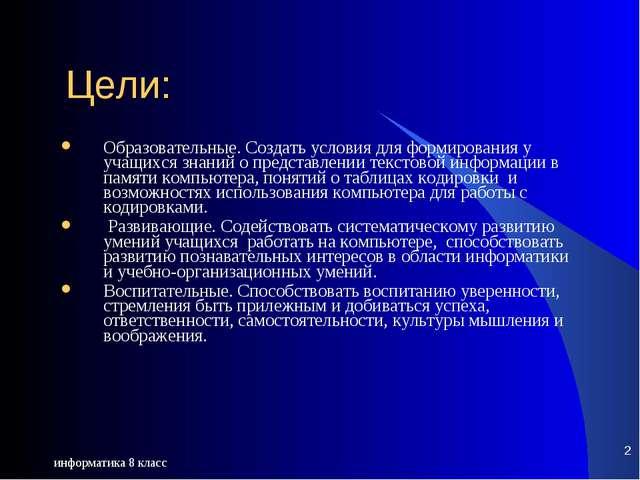 информатика 8 класс * Цели: Образовательные. Создать условия для формирования...