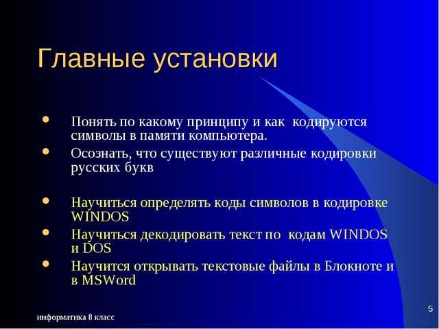 информатика 8 класс * Главные установки Понять по какому принципу и как кодир...
