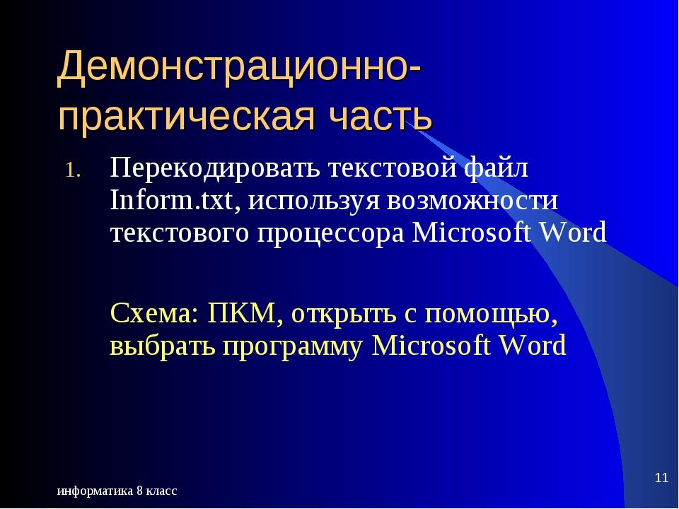информатика 8 класс * Демонстрационно-практическая часть Перекодировать текст...