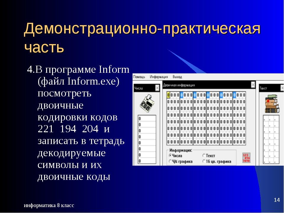 информатика 8 класс * Демонстрационно-практическая часть 4.В программе Inform...