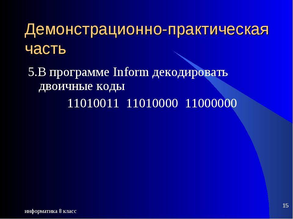 информатика 8 класс * Демонстрационно-практическая часть 5.В программе Inform...