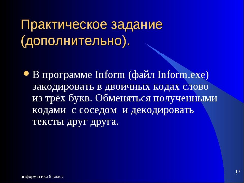 информатика 8 класс * Практическое задание (дополнительно). В программе Infor...