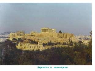 Акрополь в наше время