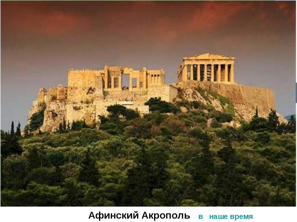 Афинский Акрополь в наше время
