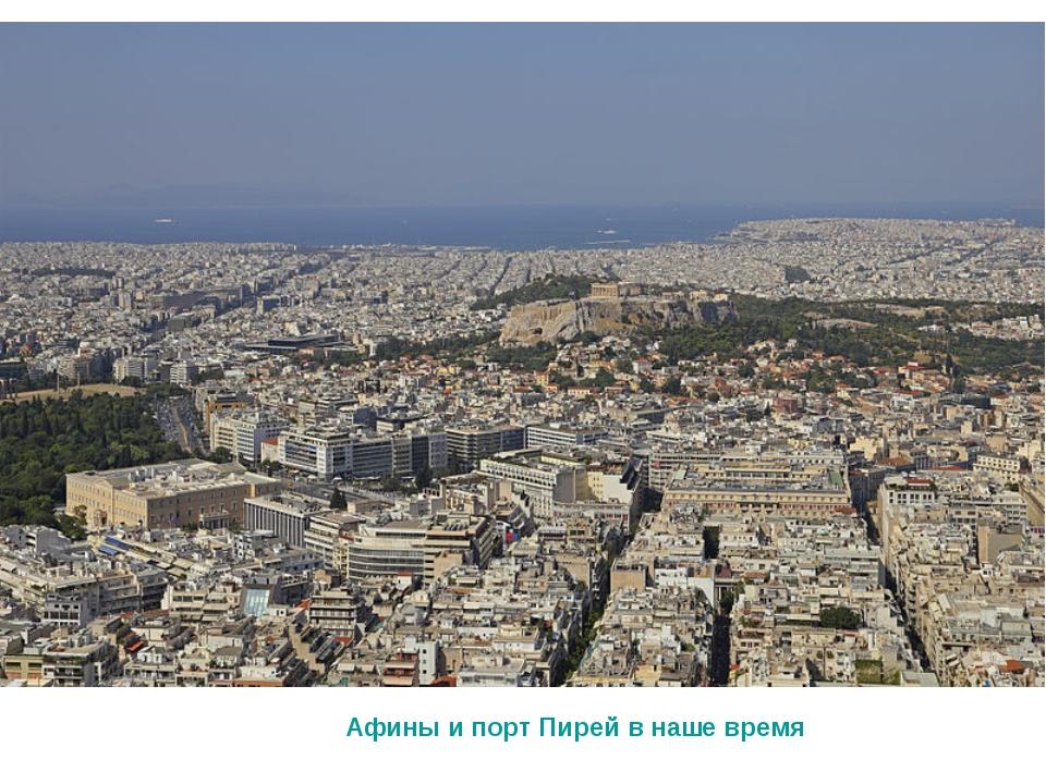 Афины и порт Пирей в наше время