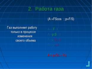 2. Работа газа Газ выполняет работу только в процессе изменения своего объема