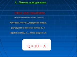 4. Законы термодинамики Первый закон термодинамики (закон сохранения энергии
