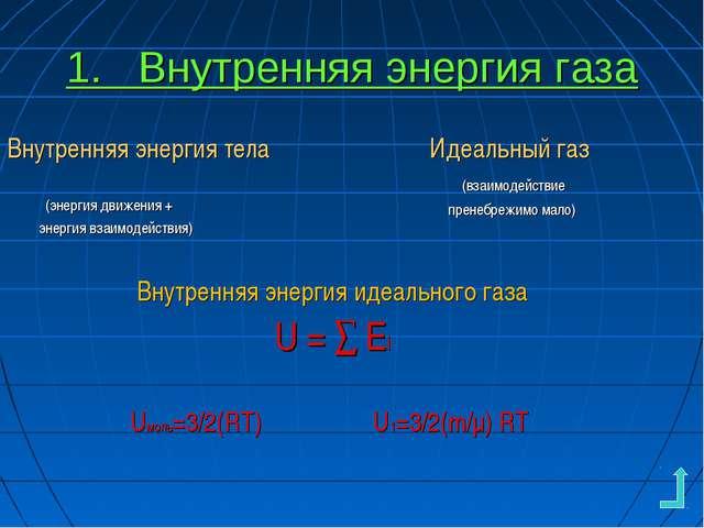 1. Внутренняя энергия газа Внутренняя энергия тела (энергия движения + энерги...
