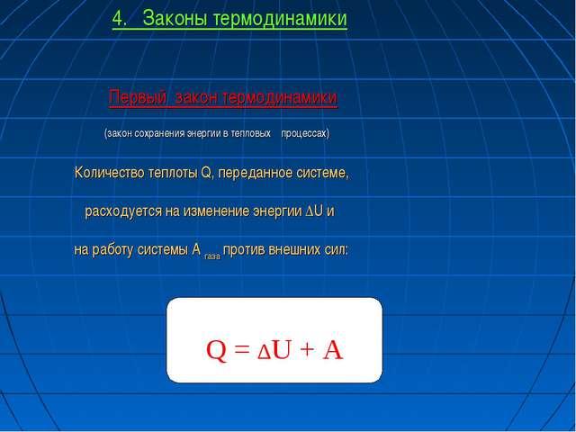 4. Законы термодинамики Первый закон термодинамики (закон сохранения энергии...