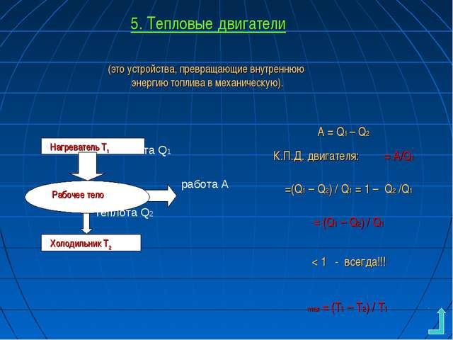 5. Тепловые двигатели (это устройства, превращающие внутреннюю энергию топлив...
