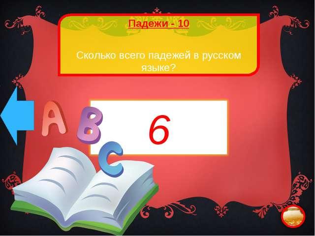Падежи - 10 Сколько всего падежей в русском языке?