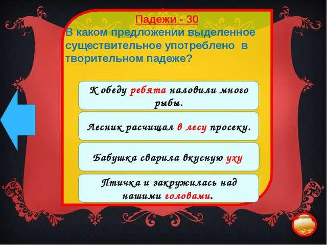 Падежи - 30 В каком предложении выделенное существительное употреблено в твор...