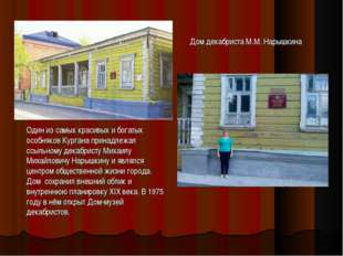 Дом декабриста М.М. Нарышкина Один из самых красивых и богатых особняков Кург