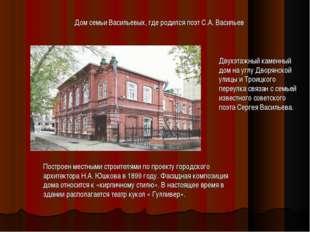 Дом семьи Васильевых, где родился поэт С.А. Васильев Двухэтажный каменный дом