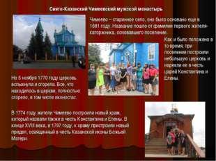 Свято-Казанский Чимеевский мужской монастырь Но 5 ноября 1770 году церковь в