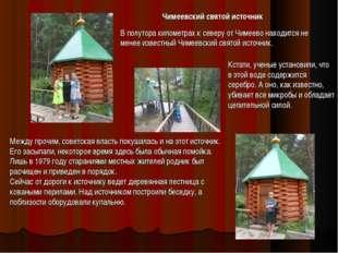 Чимеевский святой источник Между прочим, советская власть покушалась и на эт