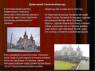 Далматовский Успенский монастырь. Монастырь был основан еще в 1644 году. На т