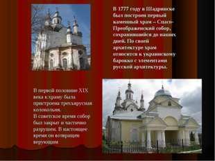 В 1777 году в Шадринске был построен первый каменный храм – Спасо-Преображенс